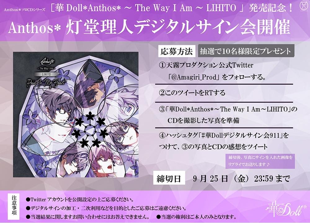 『華Doll*』「Anthos*」灯堂理人のデジタルサイン会が開催決定!