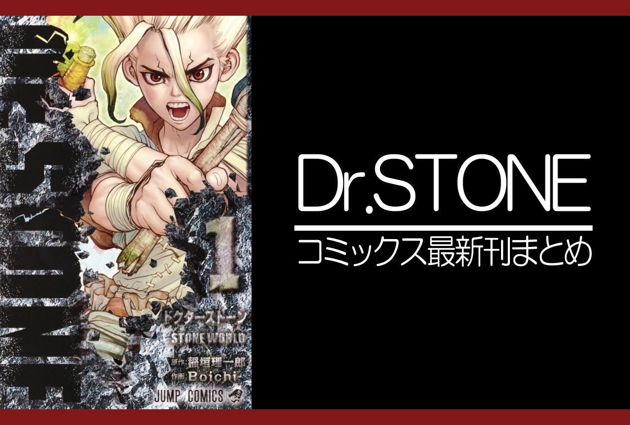 Dr.STONE|漫画最新刊(次は18巻)発売日まとめ