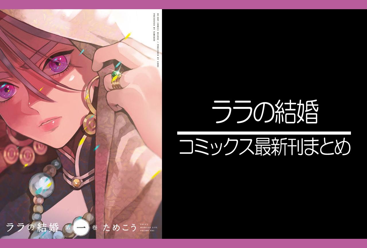 ララの結婚|漫画最新刊(次は3巻)発売日まとめ