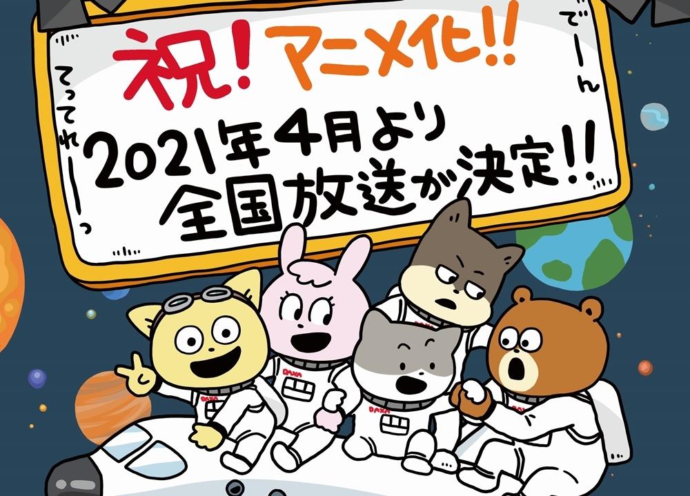 『宇宙なんちゃら こてつくん』2021年4月TVアニメ化決定!