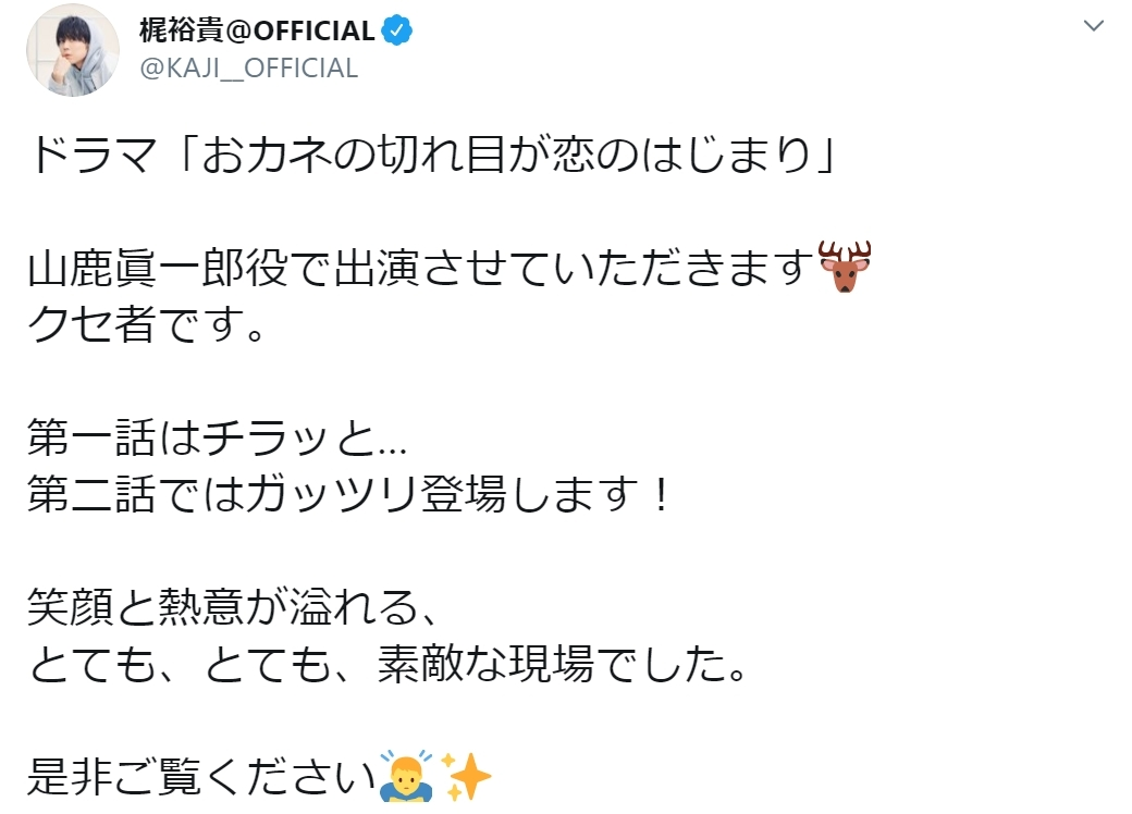 声優・梶裕貴がTBSドラマ『おカネの切れ目が恋のはじまり』に出演