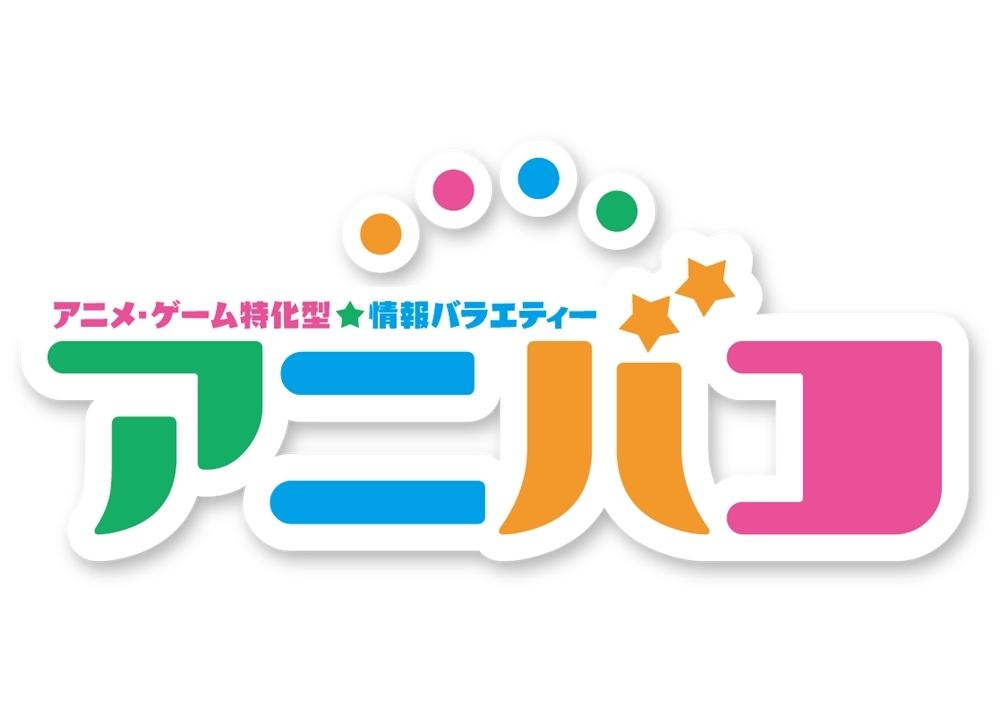 声優の洲崎綾・末柄里恵が『アニバコ』に出演決定!