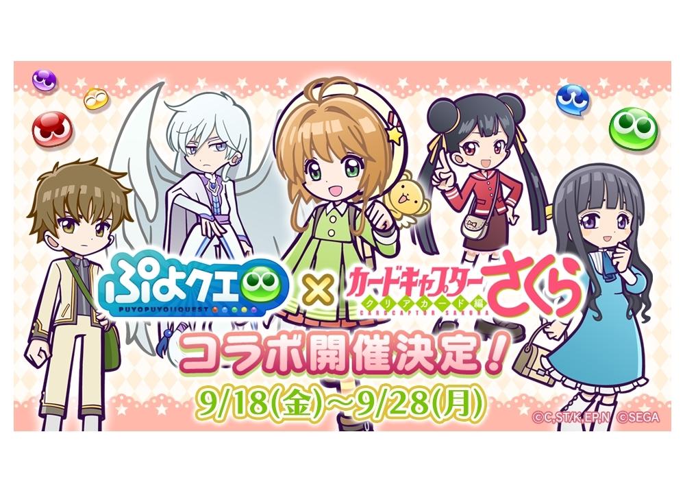 『ぷよクエ』×『CCさくら クリアカード編』コラボ開催!