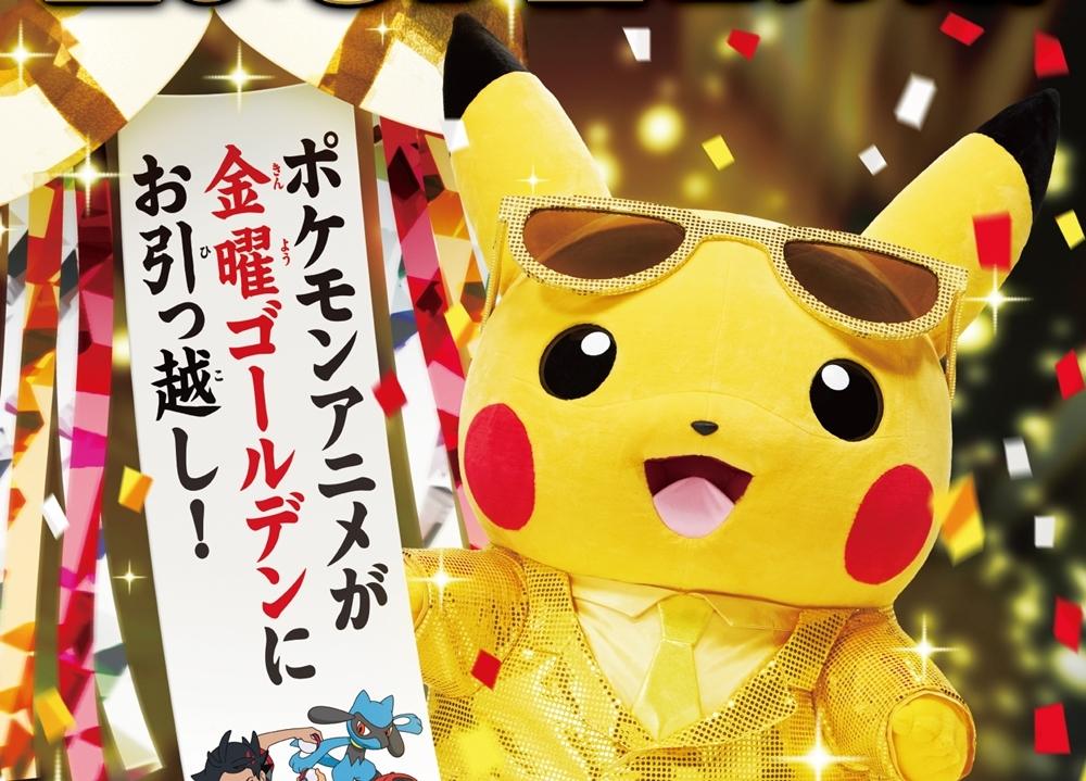 TVアニメ『ポケモン』10月9日から金曜ゴールデンにお引越し!