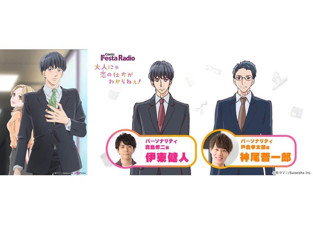 秋アニメ『おと恋』WEBラジオ、声優の伊東健人と神尾晋一郎出演で配信決定