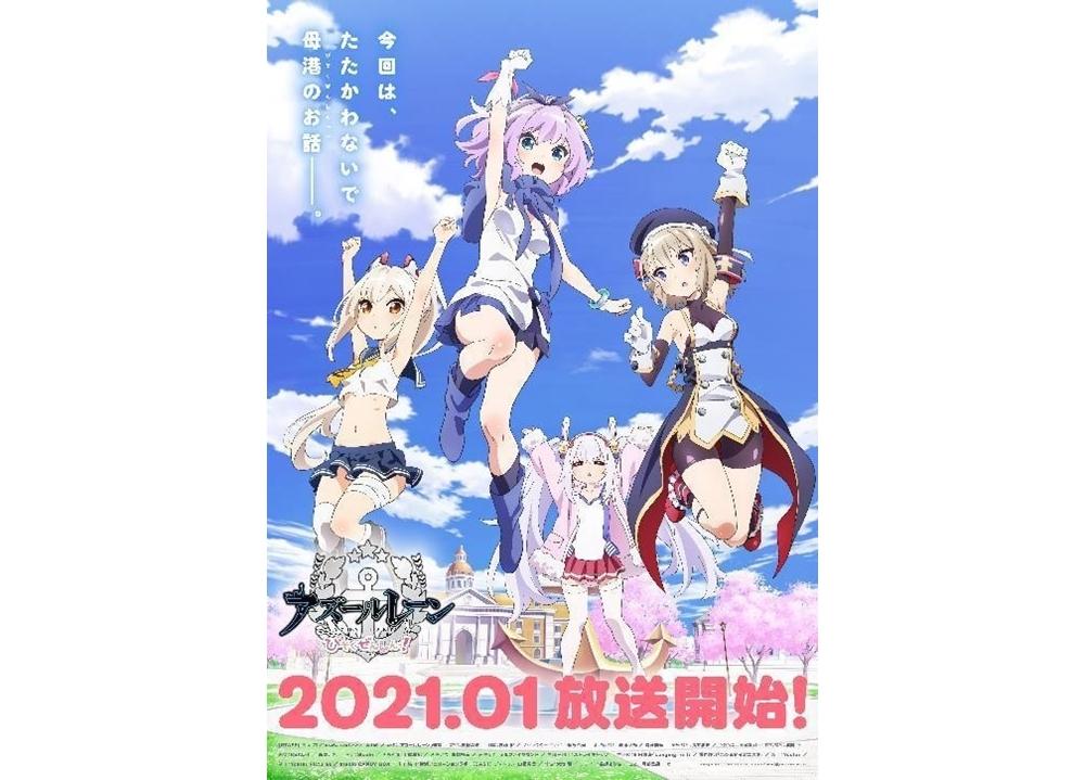 新作TVアニメ『アズールレーン びそくぜんしんっ!』2021年1月放送開始!山根希美ら出演声優も公開