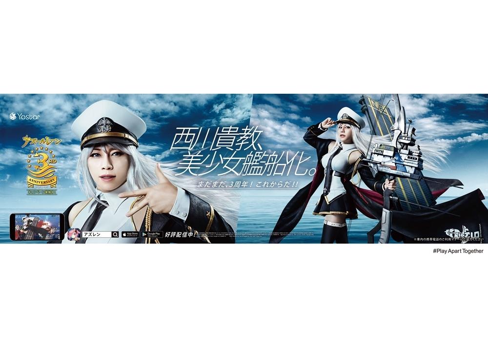 人気シンガー西川貴教の新曲がゲーム『アズールレーン』のCMソングに決定!