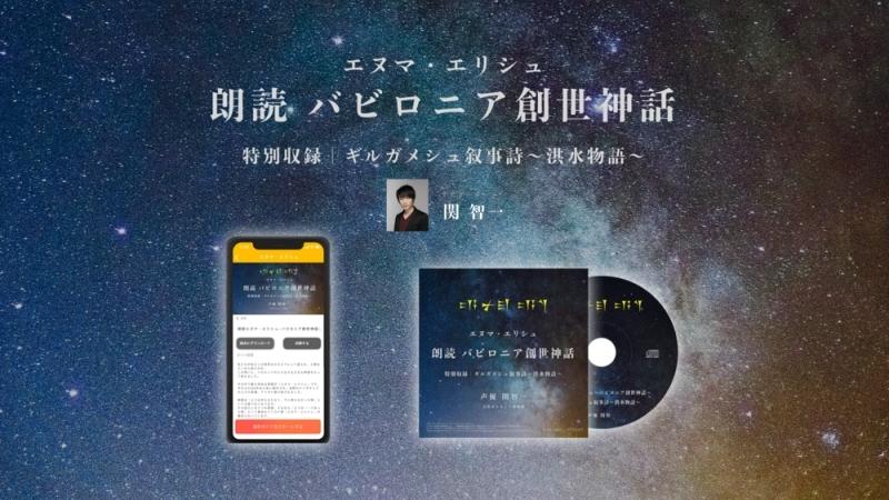 『Fate』ファンや『FGO』ユーザーなら楽しめること間違いなし!? 声優・関智一さんによる朗読『ギルガメシュ叙事詩』の続編『エヌマ・エリシュ』アプリ&オーディオブック配信記念インタビュー-2