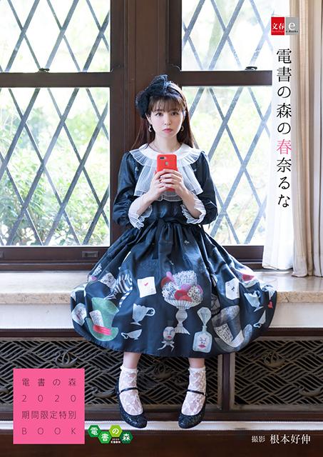 春奈るなさんが文藝春秋の電子書籍フェア「電書の森2020」イメージキャラクターに決定! 撮りおろしの電子写真集も同時発売-2