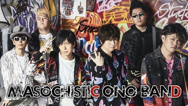 『神谷浩史・小野大輔の Dear Girl~Stories~』発のエアバンド「MASOCHISTIC ONO BAND」がアニメ『ぼのぼの』主題歌を担当!-1