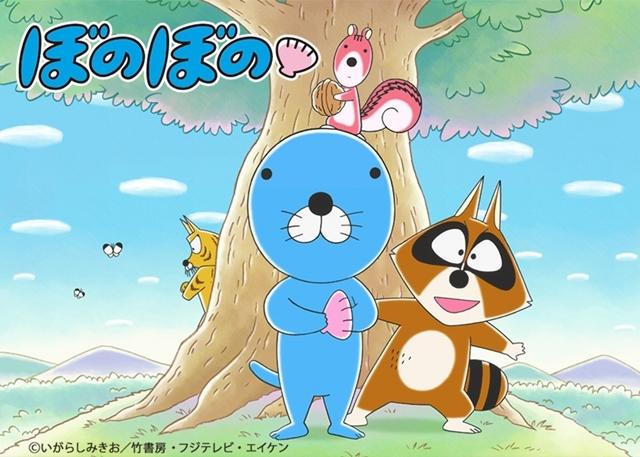 『神谷浩史・小野大輔の Dear Girl~Stories~』発のエアバンド「MASOCHISTIC ONO BAND」がアニメ『ぼのぼの』主題歌を担当!-2