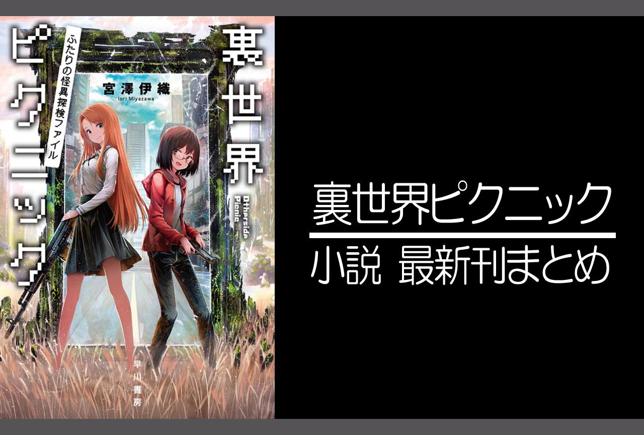 裏世界ピクニック|小説最新刊(次は5巻)あらすじ・発売日まとめ