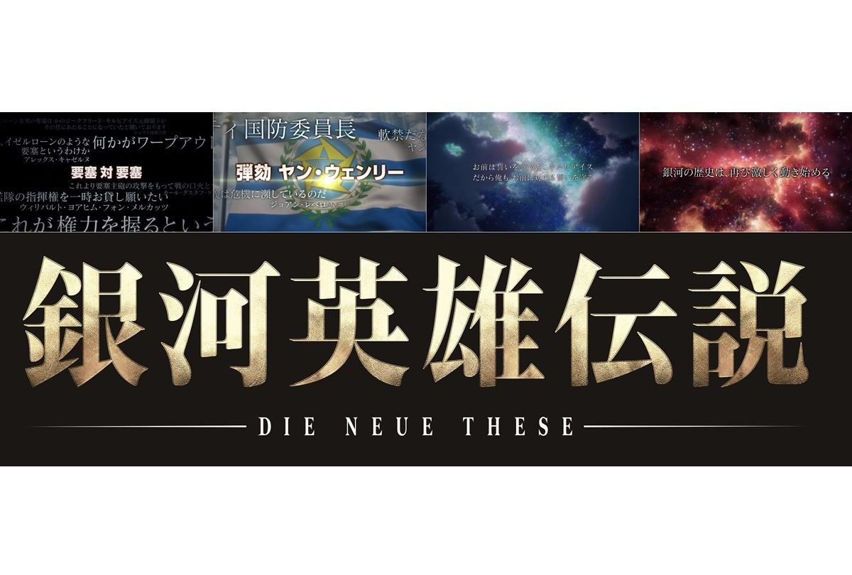 アニメ『銀河英雄伝説DNT』続編(全24話)制作決定