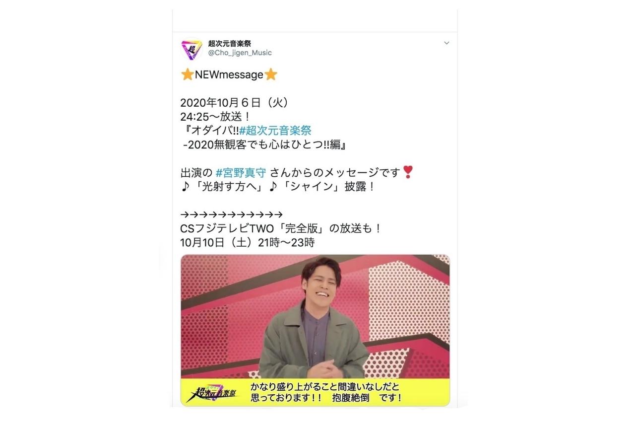 声優・宮野真守が『超次元音楽祭』出演に向けてメッセージ