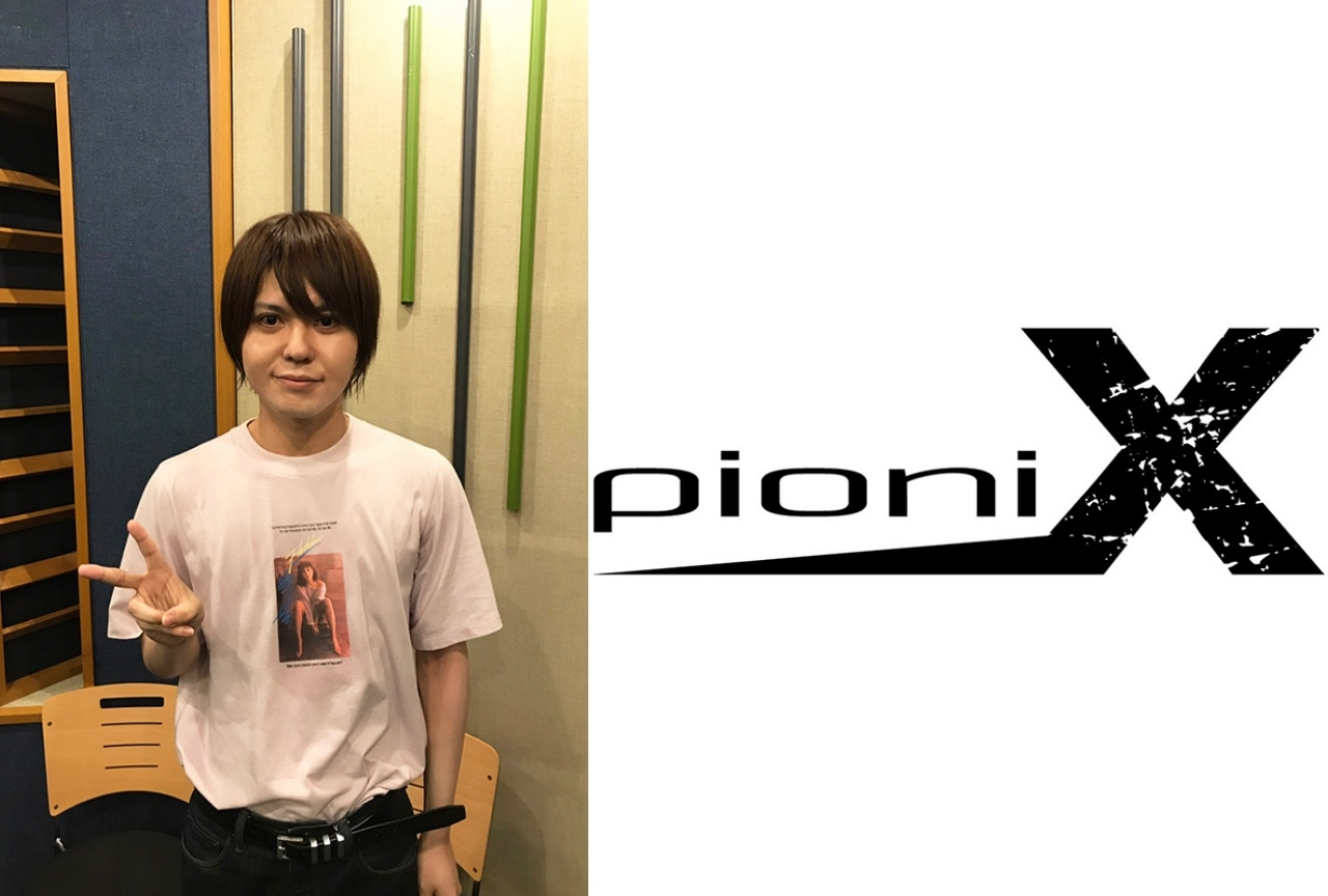 「pioniX」CDシリーズ1巻/月山役・汐谷文康のインタビュー公開