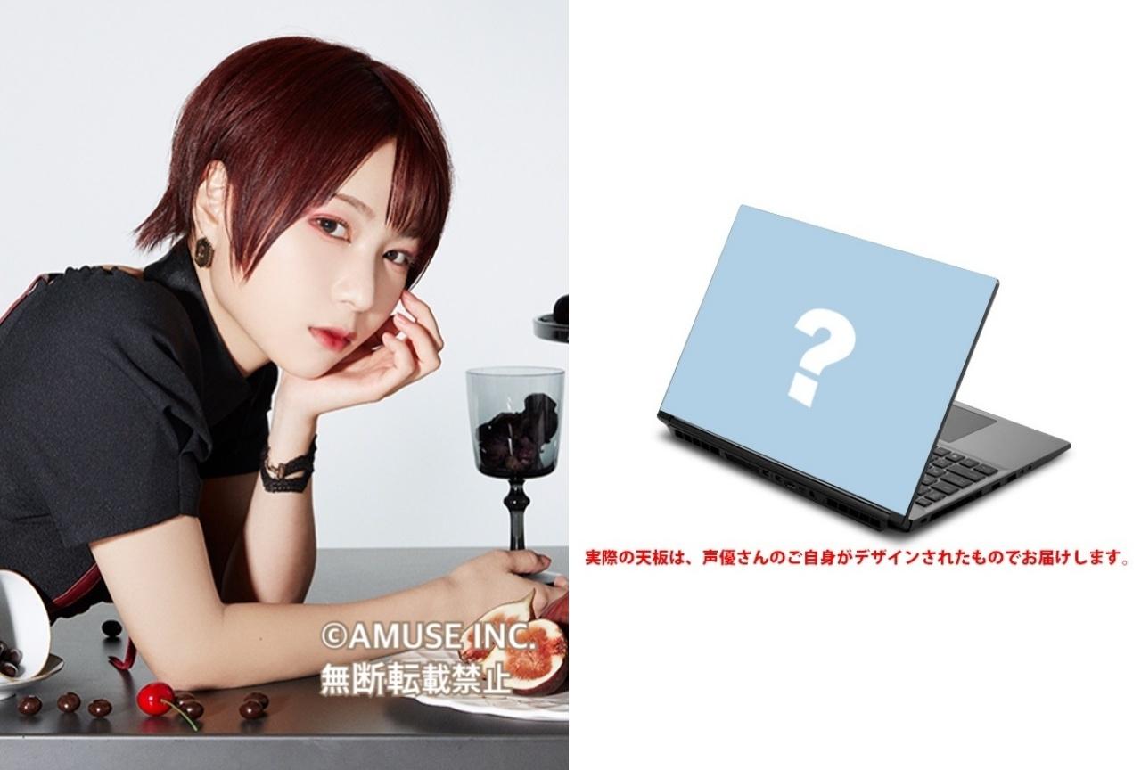 富田美憂の声優オリジナルパソコンがアニメイト通販に登場!