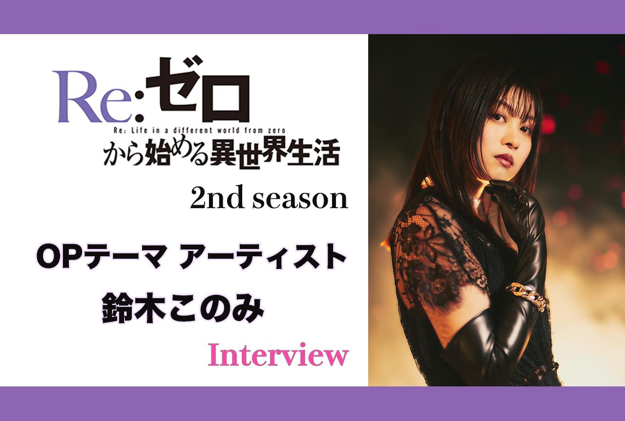 『リゼロ』第2期:鈴木このみ、完成したOP映像は見るたびに身ぶるい|インタビュー