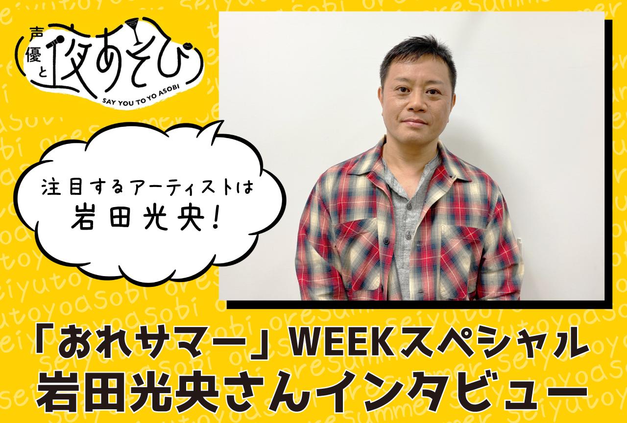『声優と夜あそび』おれサマーWEEK 岩田光央インタビュー【連載第1回】
