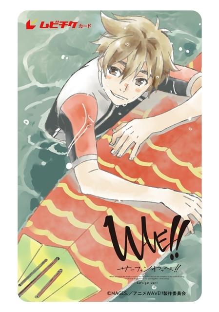 WAVE!!-5