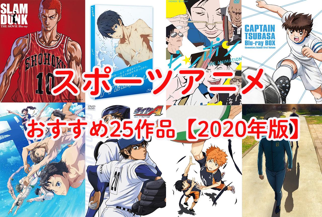 スポーツアニメおすすめ25作品【2020年版】