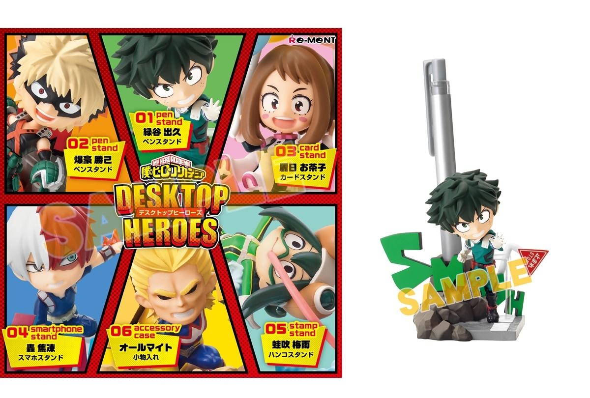 『ヒロアカ』便利フィギュア「DESKTOP HEROES」でデスク上を賑やかに