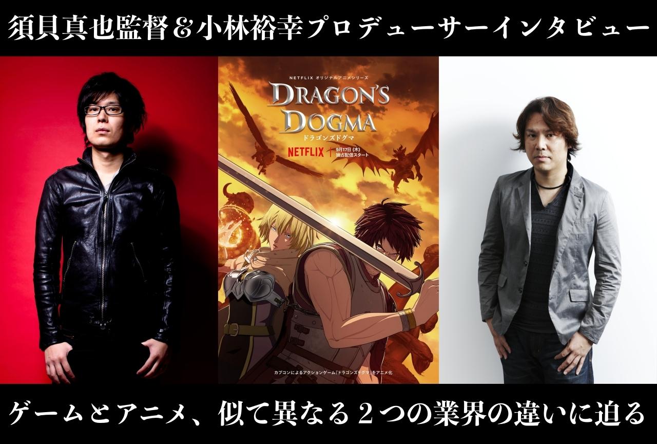 Netflixアニメ『ドラゴンズドグマ』須貝真也監督&小林裕幸プロデューサーインタビュー