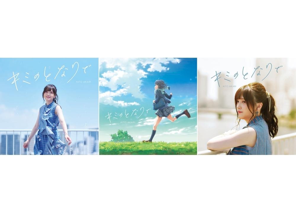 声優・鬼頭明里の3rdシングルよりジャケ写とc/w曲の試聴動画公開