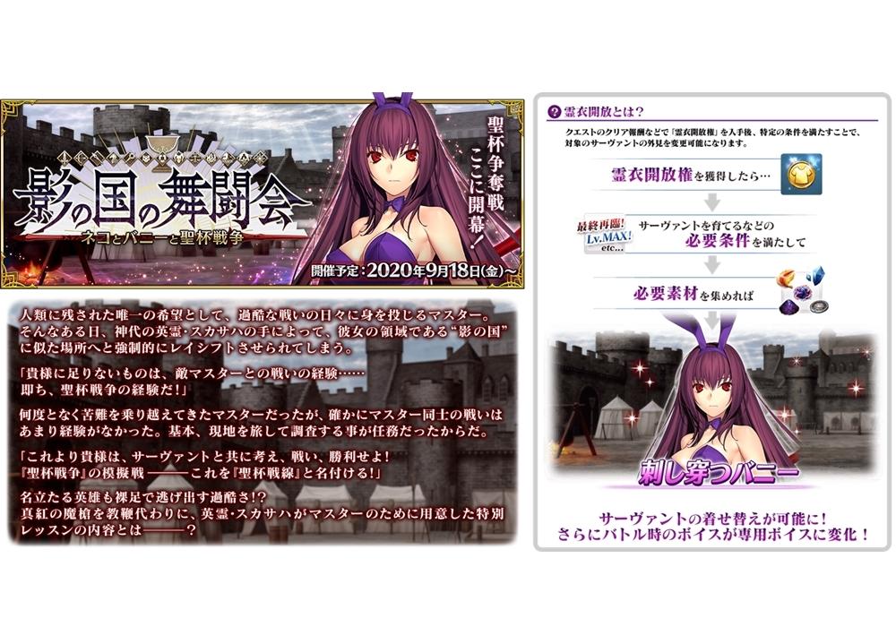 『FGO』期間限定イベント「影の国の舞闘会 ~ネコとバニーと聖杯戦争~」まもなく開催!
