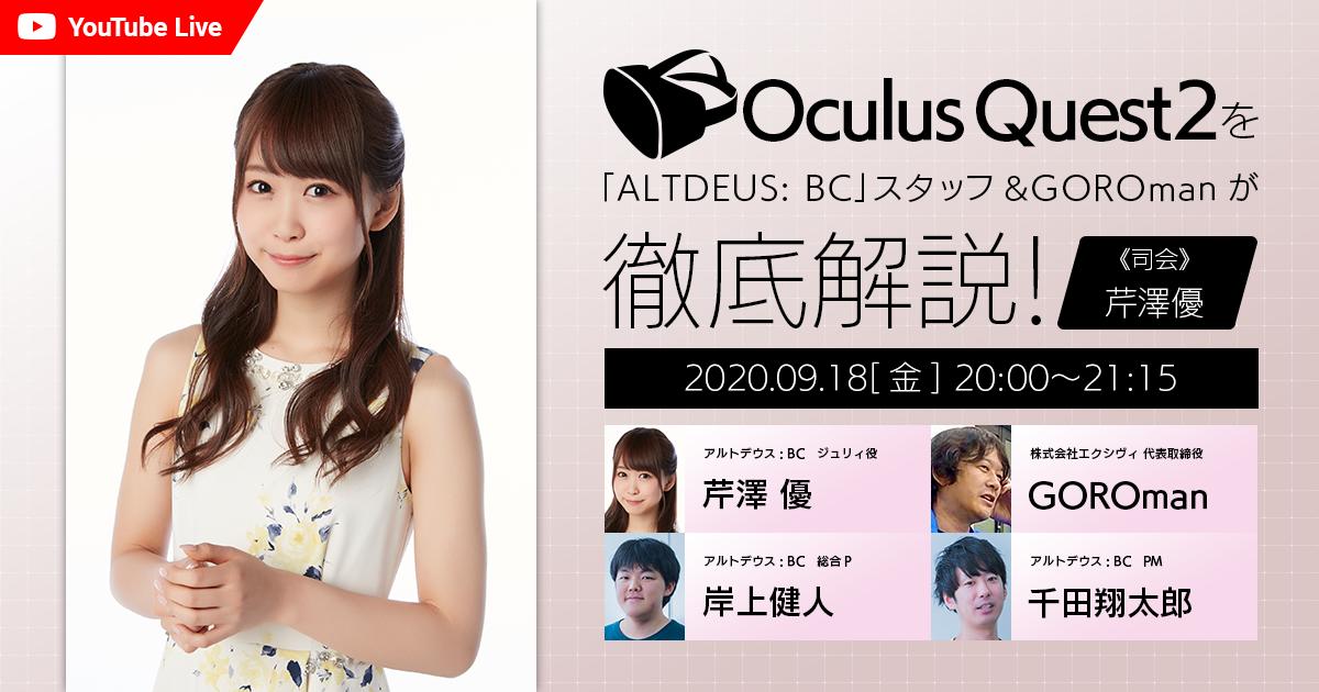 Oculus Quest2を「ALTDEUS: BC」スタッフ&GOROmanが徹底解説!司会は芹澤優