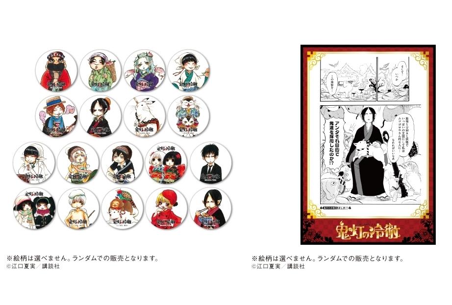 『鬼灯の冷徹』×「カラオケの鉄人」コラボ開催!9月18日よりグッズ販売開始