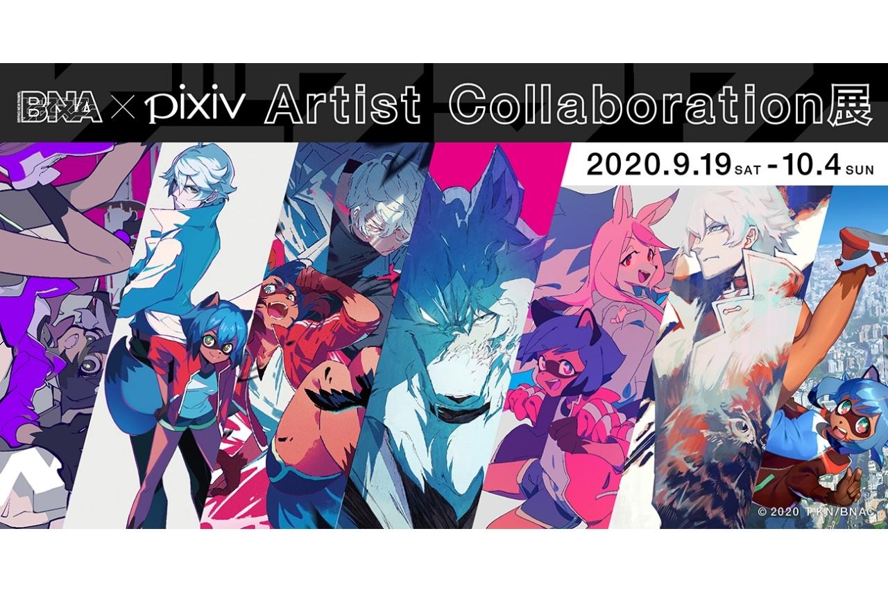 「『BNA ビー・エヌ・エー』×pixiv ArtistCollaboration展」が台北で開催決定