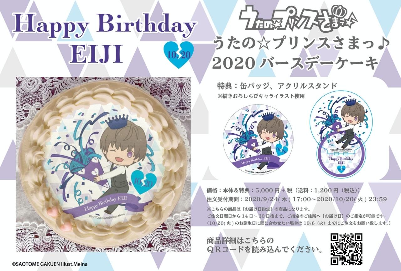 『うたプリ』鳳 瑛二 バースデーケーキ2020 アニメイト通販限定販売