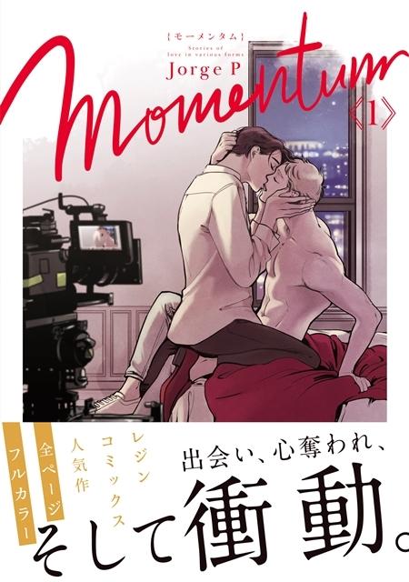 レジンコミックスで人気のBLコミックス『モーメンタム』がフロンティアワークスより発売! 様々な愛の形を描いた二つのストーリーを収録-1