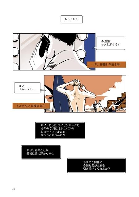 レジンコミックスで人気のBLコミックス『モーメンタム』がフロンティアワークスより発売! 様々な愛の形を描いた二つのストーリーを収録-8