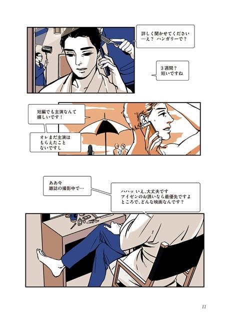 レジンコミックスで人気のBLコミックス『モーメンタム』がフロンティアワークスより発売! 様々な愛の形を描いた二つのストーリーを収録-9
