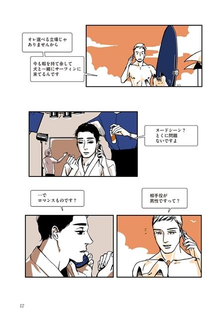 レジンコミックスで人気のBLコミックス『モーメンタム』がフロンティアワークスより発売! 様々な愛の形を描いた二つのストーリーを収録-10