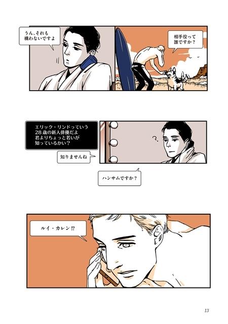 レジンコミックスで人気のBLコミックス『モーメンタム』がフロンティアワークスより発売! 様々な愛の形を描いた二つのストーリーを収録-11