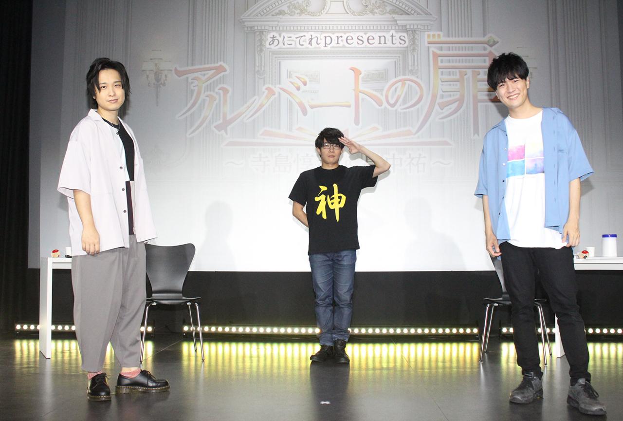 寺島惇太&畠中 祐出演のイベント『アルバートの扉』をレポート