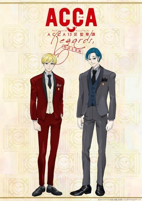 朗読音楽劇「ACCA13区監察課 Regards,」が11月8日に開催決定!  OVAの映像を組み込み再構成した完全版に-1