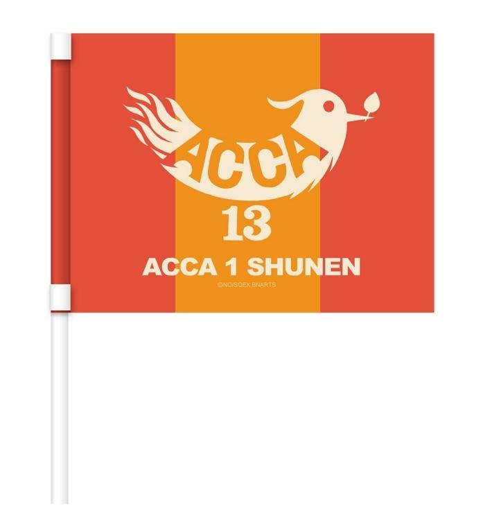 朗読音楽劇「ACCA13区監察課 Regards,」が11月8日に開催決定!  OVAの映像を組み込み再構成した完全版に-2