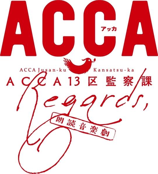 朗読音楽劇「ACCA13区監察課 Regards,」が11月8日に開催決定!  OVAの映像を組み込み再構成した完全版に-3