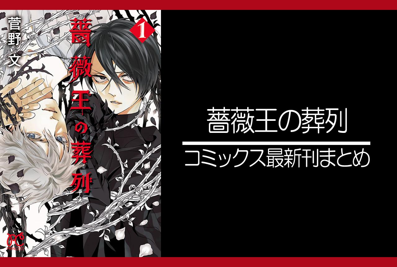 薔薇王の葬列|漫画最新刊(次は15巻)発売日まとめ
