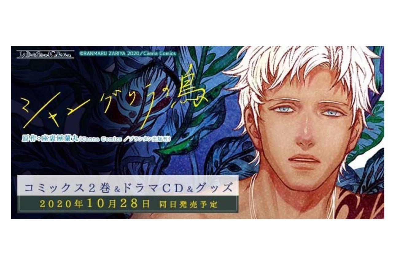 『シャングリラの鳥』コミックス第2巻・ドラマCD・グッズが発売
