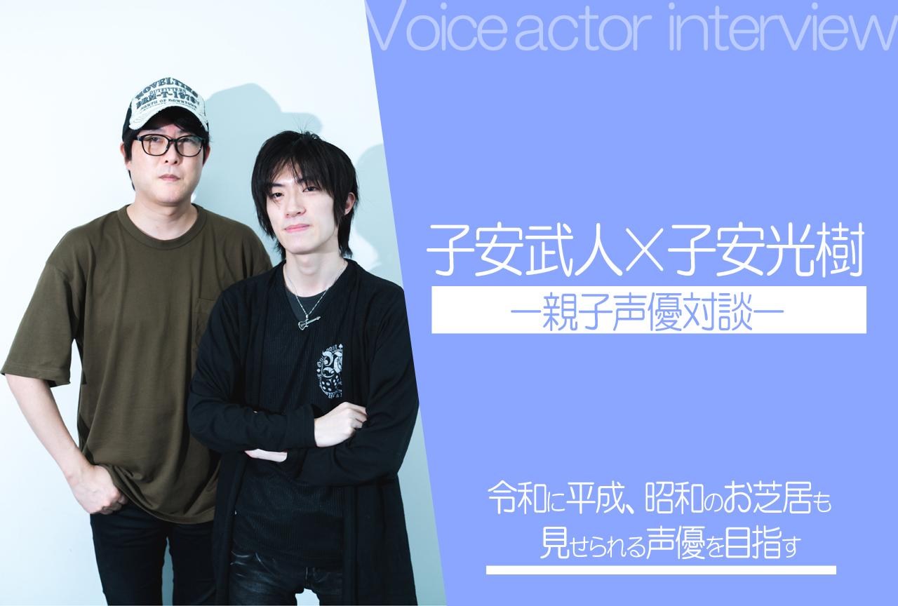 子安武人×子安光樹の親子声優対談|インタビュー