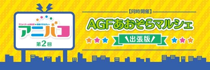 アニメイトガールズフェスティバル(AGF)-4