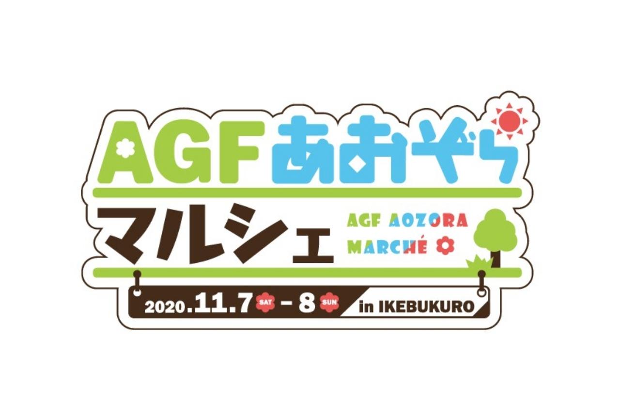 AGFあおぞらマルシェ開催情報&アニバコステージラインナップ公開