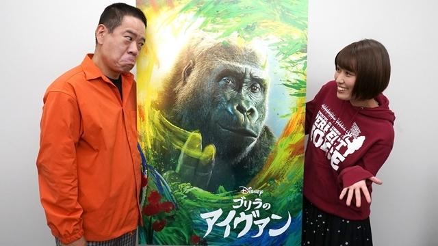 ディズニー最新映画『ゴリラのアイヴァン』声優の山本希望さんと芸人・原西孝幸さん(FUJIWARA)が、ゴリラ愛を熱く語りつくす! SPトーク動画を大公開-2