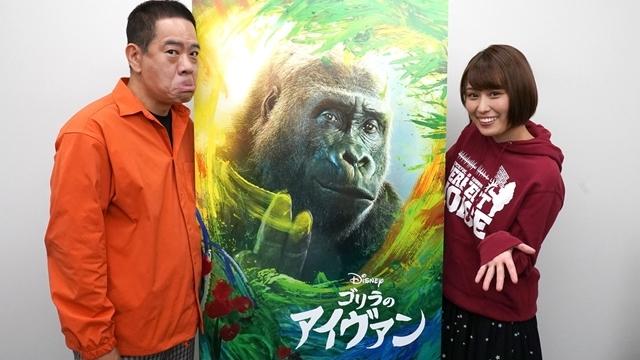 ディズニー最新映画『ゴリラのアイヴァン』声優の山本希望さんと芸人・原西孝幸さん(FUJIWARA)が、ゴリラ愛を熱く語りつくす! SPトーク動画を大公開-3
