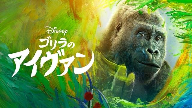 ディズニー最新映画『ゴリラのアイヴァン』声優の山本希望さんと芸人・原西孝幸さん(FUJIWARA)が、ゴリラ愛を熱く語りつくす! SPトーク動画を大公開-4