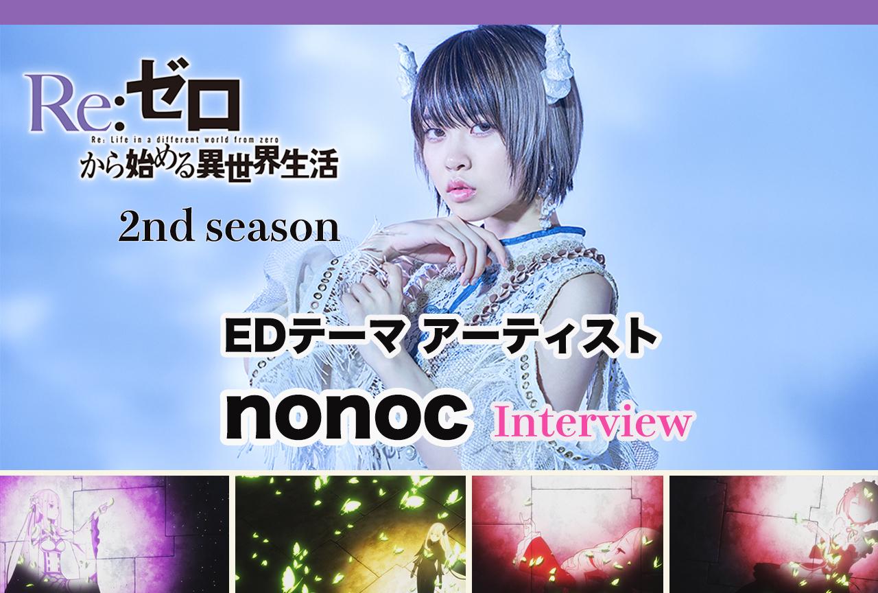 『リゼロ』第2期:nonocが歌うEDテーマ、映像・歌詞で考察が捗る!?|インタビュー